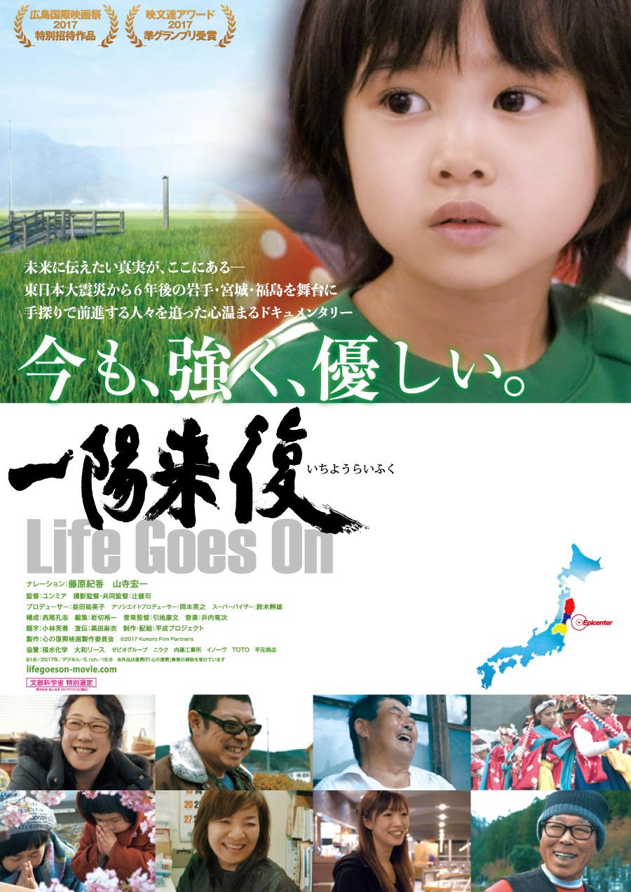 ichiyoraifuku_flyer1104_omote_72dpi