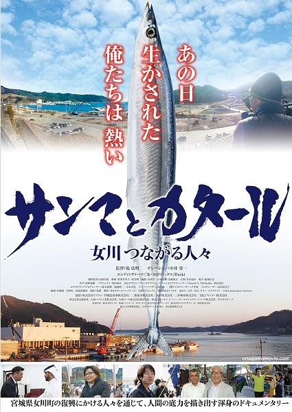 小poster_sanma_omote72dpi_01