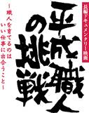 heisei_title