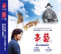 「李藝」オフィシャルサウンドトラック