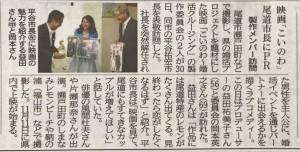 中国新聞尾道市長訪問