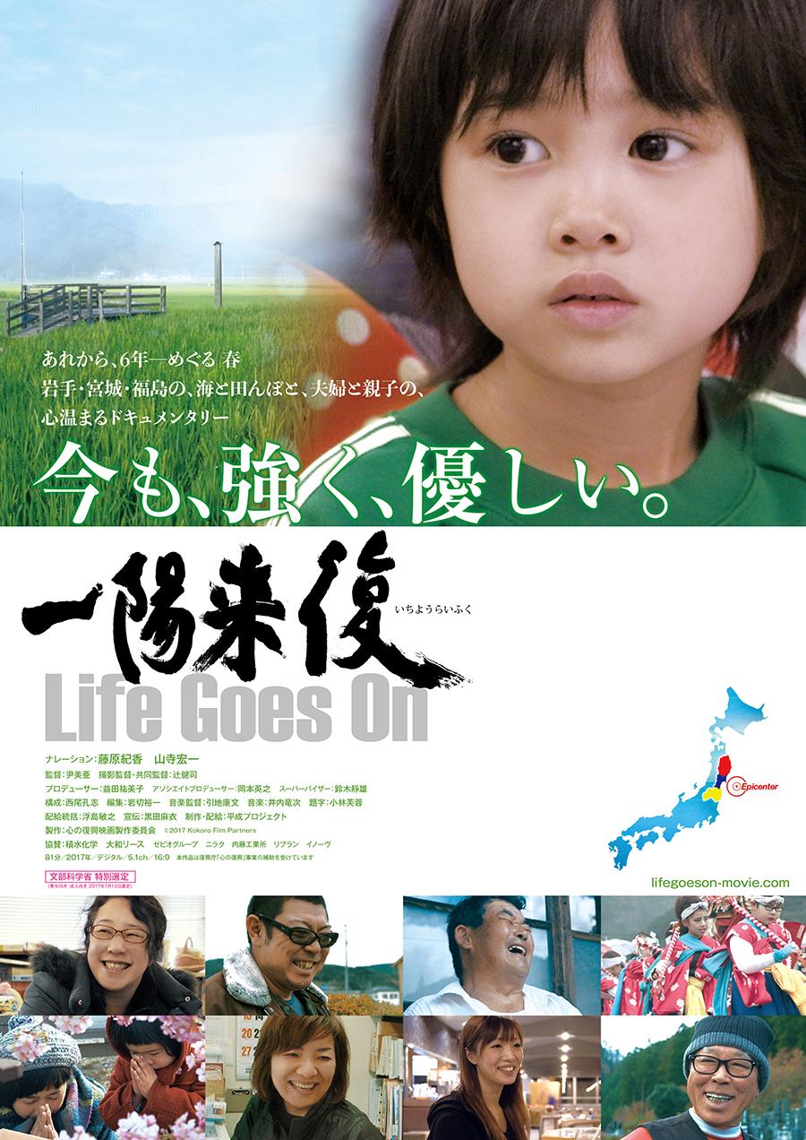 ichiyoraifuku_poster